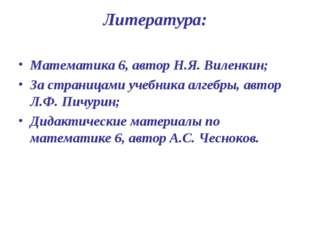 Литература: Математика 6, автор Н.Я. Виленкин; За страницами учебника алгебры