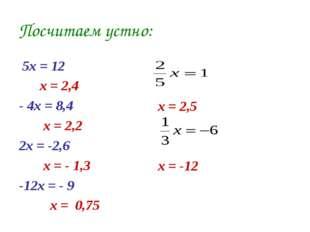 Посчитаем устно: 5х = 12 х = 2,4 - 4х = 8,4 х = 2,2 2х = -2,6 х = - 1,3 -12х