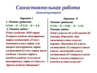 Самостоятельная работа (взаимопроверка) Вариант I 1. Решите уравнение: 0,9(4у