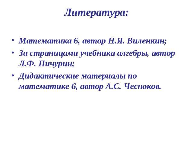 Литература: Математика 6, автор Н.Я. Виленкин; За страницами учебника алгебры...