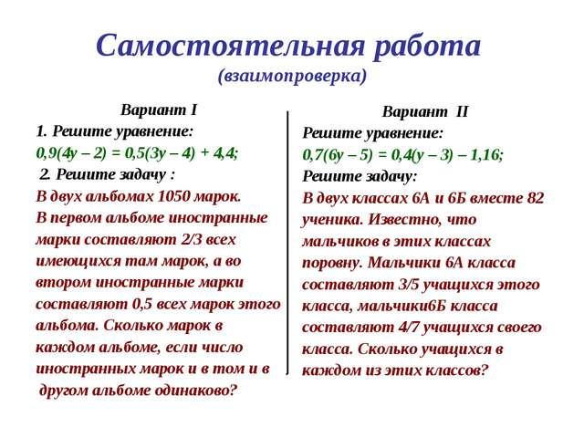 Самостоятельная работа (взаимопроверка) Вариант I 1. Решите уравнение: 0,9(4у...