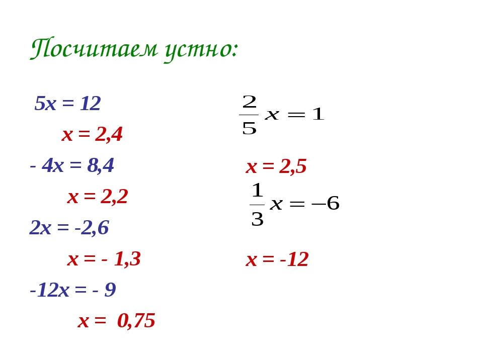 Посчитаем устно: 5х = 12 х = 2,4 - 4х = 8,4 х = 2,2 2х = -2,6 х = - 1,3 -12х...