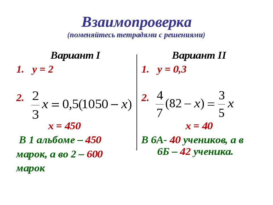 Взаимопроверка (поменяйтесь тетрадями с решениями) Вариант I у = 2 2. х = 450...