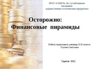 МОУ «СОШ № 34 с углубленным изучением художественно-эстетических предметов» Р