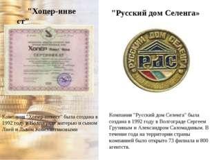 """""""Русский дом Селенга» """"Хопер‑инвест"""" Компания """"Русский дом Селенга"""" была созд"""