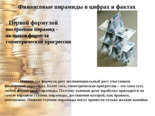 Финансовые пирамиды в цифрах и фактах Первой формулой построения пирамид – яв