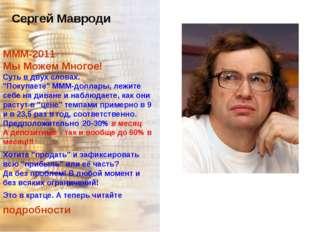 """Сергей Мавроди МММ-2011 Мы Можем Многое! Суть в двух словах. """"Покупаете"""" МММ-"""