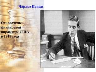 Чарльз Понци. Основатель финансовой пирамиды США в 1919 году