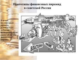 Прототипы финансовых пирамид в советской России В целом, по некоторым оценкам