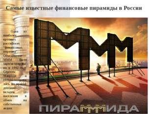 Самые известные финансовые пирамиды в России Одна из наиболее крупных российс