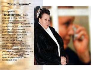 """""""Властилина"""" Предприятие """"Властилина"""" было открыто в 1992 году в Подольске (М"""