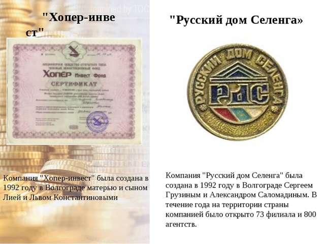 """""""Русский дом Селенга» """"Хопер‑инвест"""" Компания """"Русский дом Селенга"""" была созд..."""