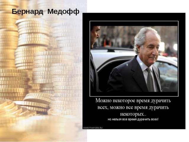Бернард Медофф