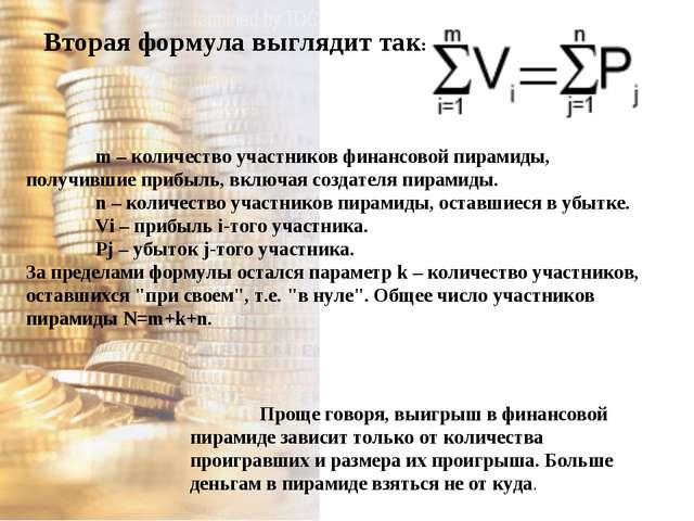 Проще говоря, выигрыш в финансовой пирамиде зависит только от количества про...