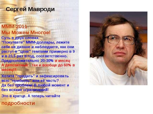"""Сергей Мавроди МММ-2011 Мы Можем Многое! Суть в двух словах. """"Покупаете"""" МММ-..."""