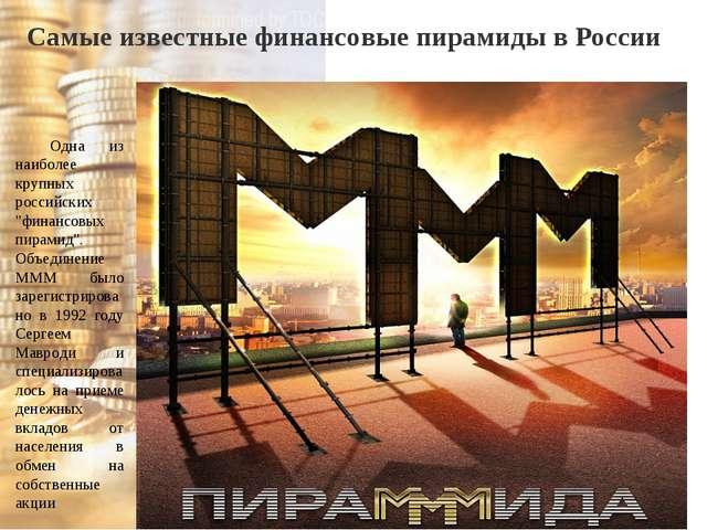 Самые известные финансовые пирамиды в России Одна из наиболее крупных российс...