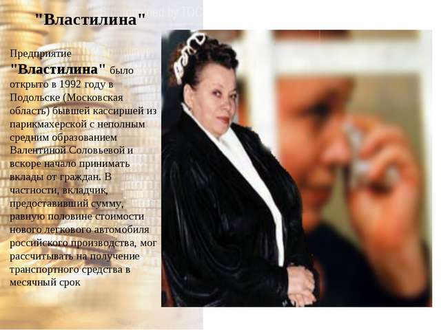 """""""Властилина"""" Предприятие """"Властилина"""" было открыто в 1992 году в Подольске (М..."""