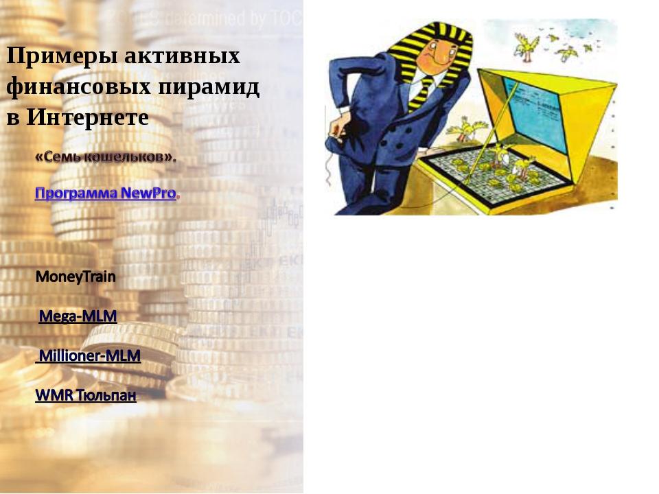 Примеры активных финансовых пирамид в Интернете