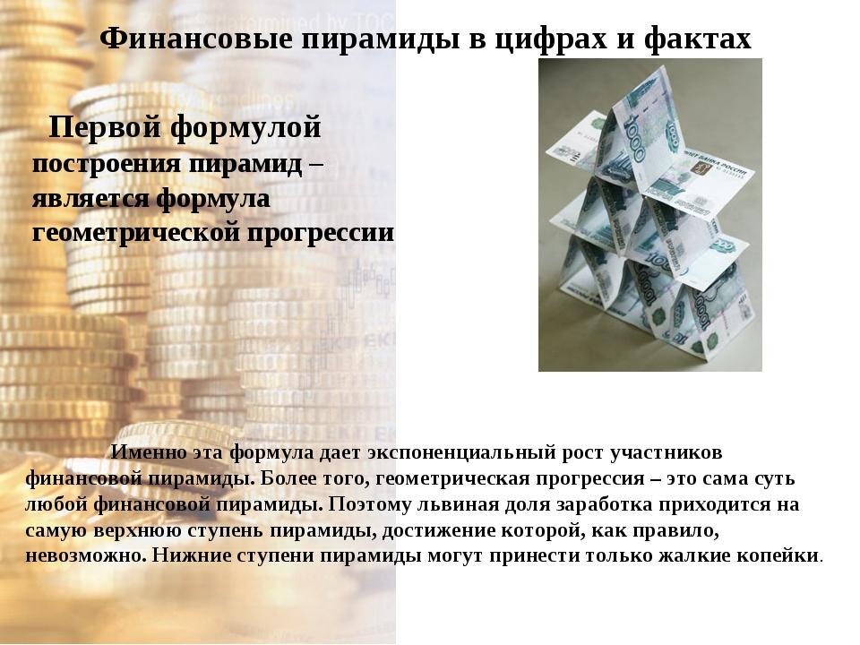 Финансовые пирамиды в цифрах и фактах Первой формулой построения пирамид – яв...
