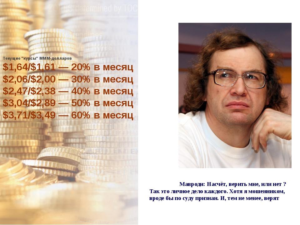 """Текущие """"курсы"""" МММ-долларов $1,64/$1,61 — 20% в месяц $2,06/$2,00 — 30% в ме..."""