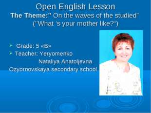 """Open English Lesson The Theme:"""" On the waves of the studied"""" (''What 's your"""