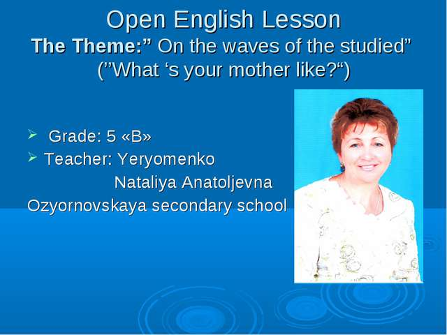 """Open English Lesson The Theme:"""" On the waves of the studied"""" (''What 's your..."""