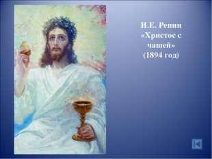 И.Е. Репин «Христос с чашей» (1894 год)