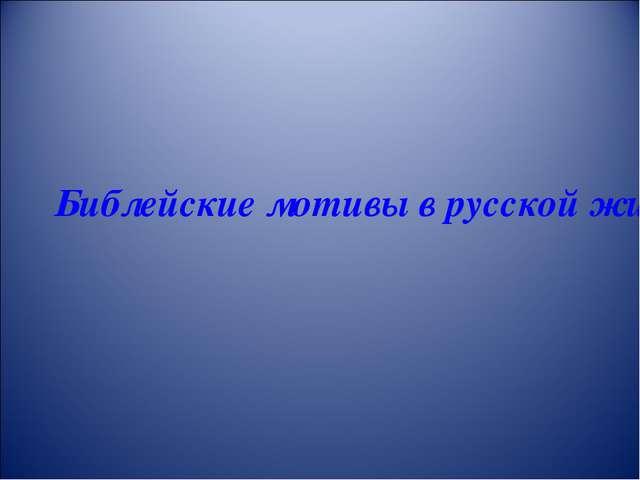 Библейские мотивы в русской живописи