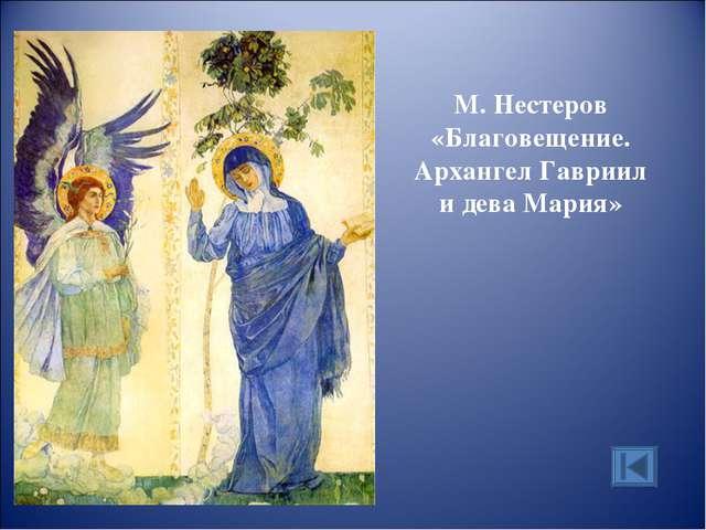 М. Нестеров «Благовещение. Архангел Гавриил и дева Мария»