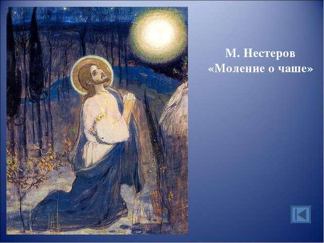 М. Нестеров «Моление о чаше»