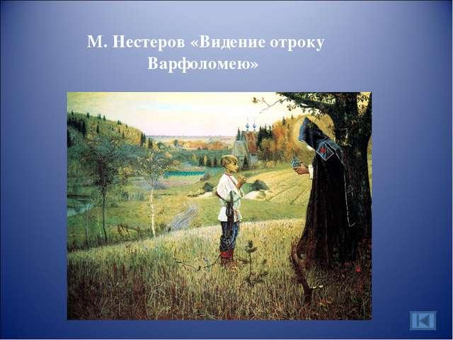 М. Нестеров «Видение отроку Варфоломею»