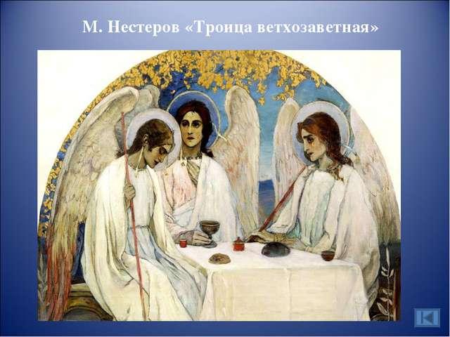 М. Нестеров «Троица ветхозаветная»