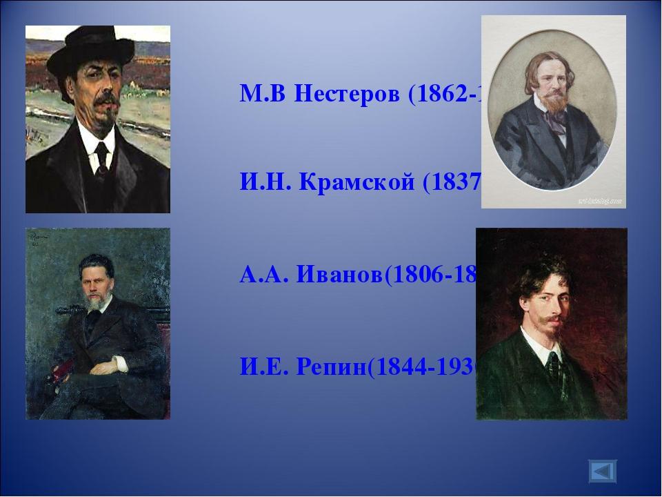 М.В Нестеров (1862-1942) И.Н. Крамской (1837-1887) А.А. Иванов (1806-1858) И....