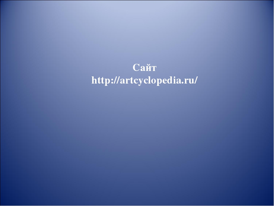 Сайт http://artcyclopedia.ru/