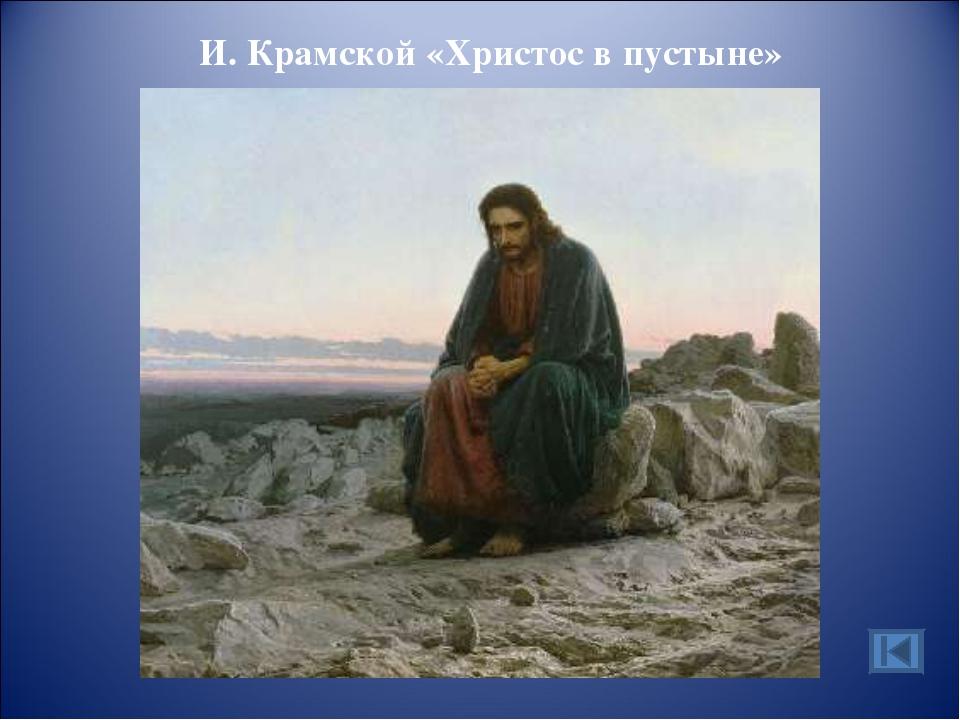 И. Крамской «Христос в пустыне»