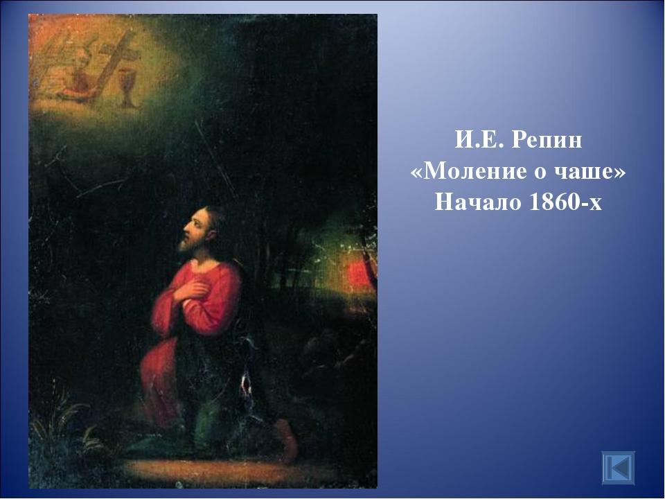 И.Е. Репин «Моление о чаше» Начало 1860-х
