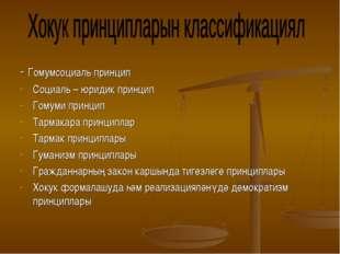 - Гомумсоциаль принцип Социаль – юридик принцип Гомуми принцип Тармакара прин