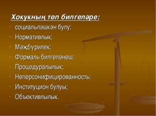 Хокукның төп билгеләре: социальләшкән булу; Нормативлык; Мәҗбүрилек; Формаль