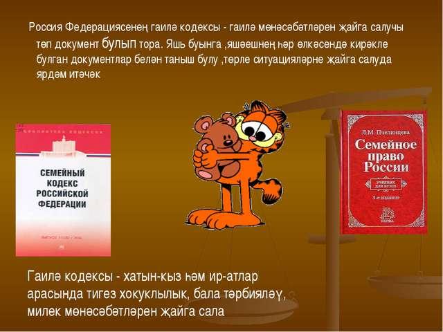Россия Федерациясенең гаилә кодексы - гаилә мөнәсәбәтләрен җайга салучы төп...