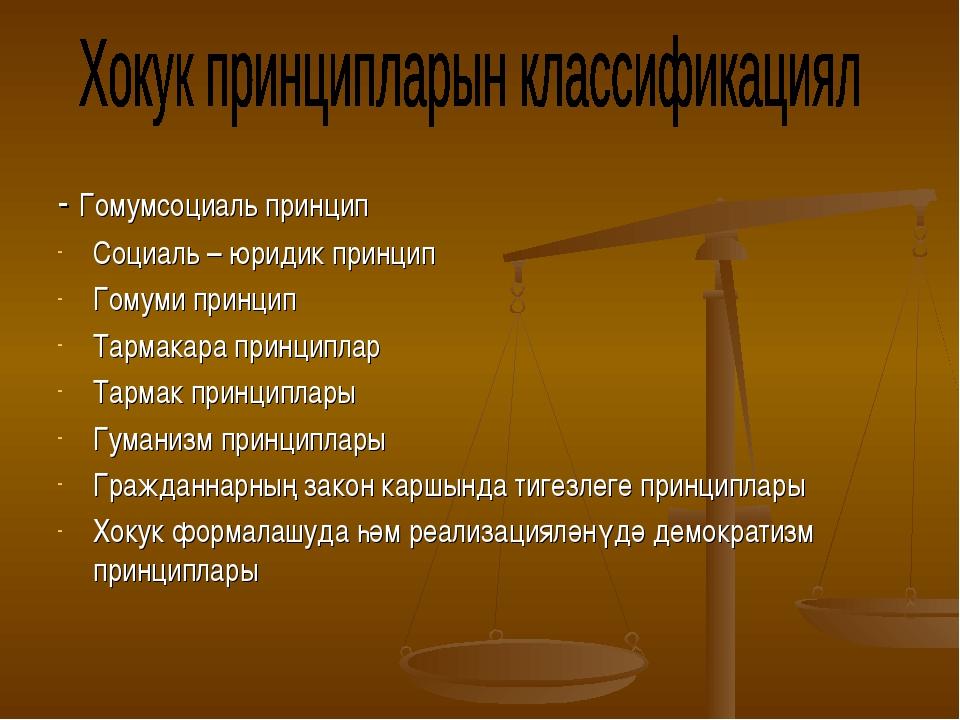 - Гомумсоциаль принцип Социаль – юридик принцип Гомуми принцип Тармакара прин...
