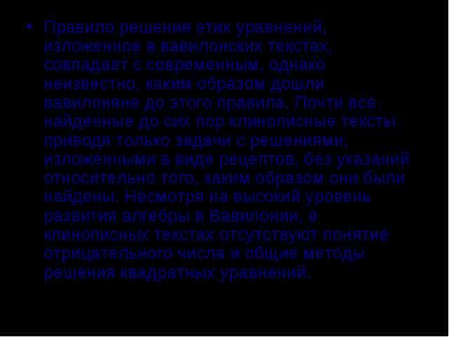 Правило решения этих уравнений, изложенное в вавилонских текстах, совпадает с...