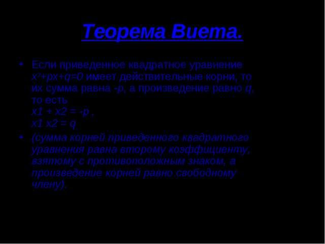 Теорема Виета. Если приведенное квадратное уравнение x²+px+q=0 имеет действит...