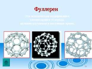 * Фуллерен Это экзотическая модификация элементарного углерода, активно изуча