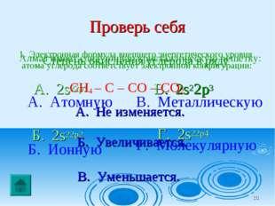 * Проверь себя Электронная формула внешнего энергетического уровня атома угле