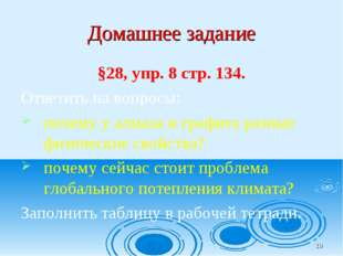 * Домашнее задание §28, упр. 8 стр. 134. Ответить на вопросы: почему у алмаза