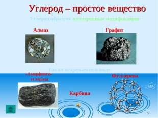 * Углерод – простое вещество Углерод образует аллотропные модификации: Алмаз