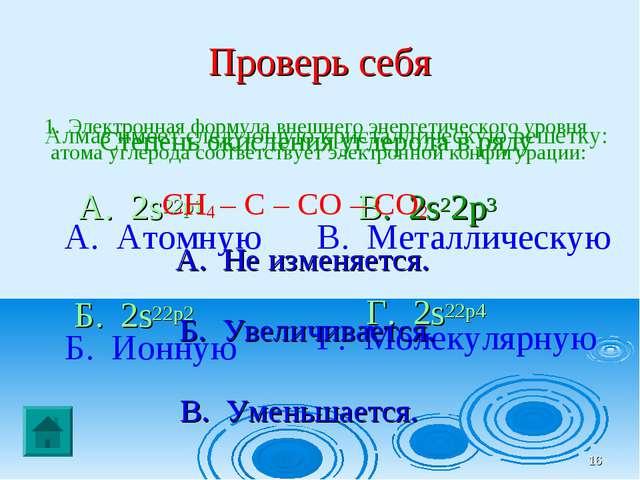 * Проверь себя Электронная формула внешнего энергетического уровня атома угле...
