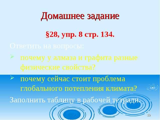 * Домашнее задание §28, упр. 8 стр. 134. Ответить на вопросы: почему у алмаза...