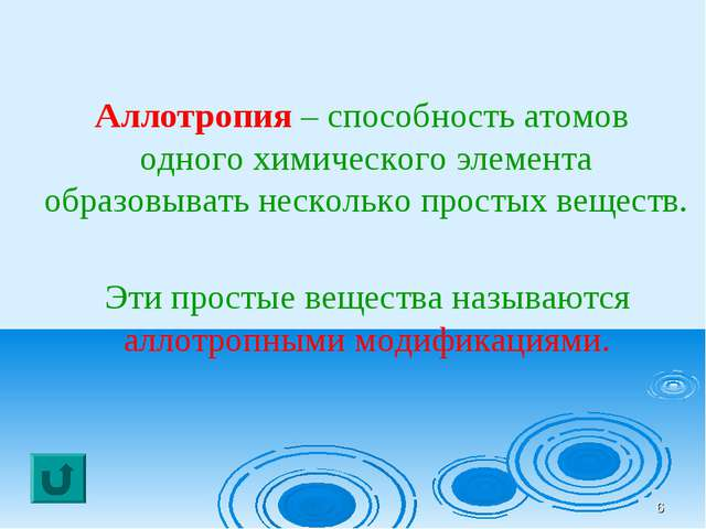 * Аллотропия – способность атомов одного химического элемента образовывать не...