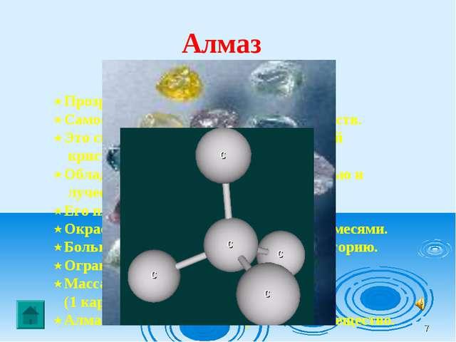 * Алмаз Имеет объемную тетраэдрическую атомную решетку Физические свойства: ...